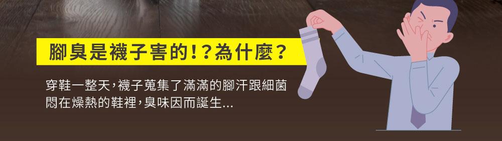 腳臭居然是襪子害的,究竟是為什麼?除腳臭找腳霸,想解決腳臭就找腳霸除臭襪