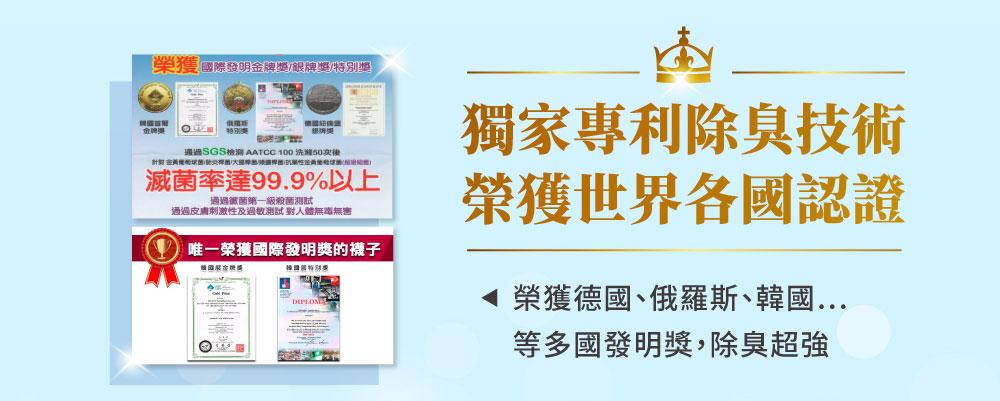 腳霸除腳臭的獨家專利技術榮獲世界各國認證,除腳臭找腳霸,想解決腳臭就找腳霸除臭襪