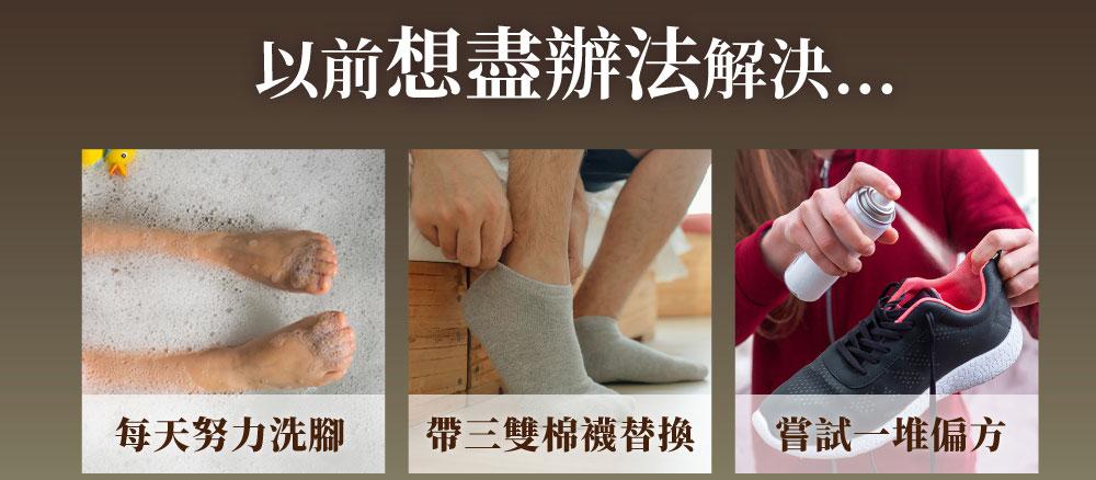 以前想盡辦法要除腳臭,嘗試了各種管道…除腳臭找腳霸,想解決腳臭就找腳霸除臭襪