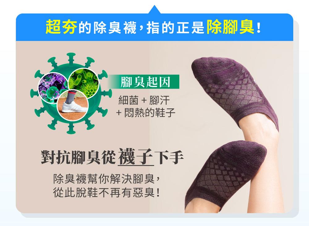 對抗腳臭就要從襪子下手,除腳臭找腳霸,想解決腳臭就找腳霸除臭襪